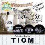 画像1: 医薬部外品除毛クリーム「TIOM〜Platinum〜」 (1)