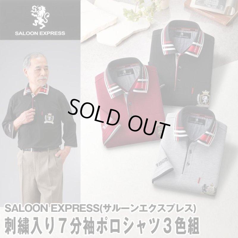 画像1: SALOON EXPRESS(サルーンエクスプレス) 刺繍入り7分袖ポロシャツ3色組 (1)