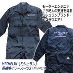 画像2: MICHELIN[ミシュラン]長袖ボイラースーツ3(クレルモン) (2)
