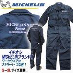 画像1: MICHELIN[ミシュラン]長袖ボイラースーツ3(クレルモン) (1)