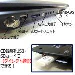 画像3: 13.3インチフルセグTVチューナー内蔵ポータブルDVDプレーヤー[HTA-PD13FS]  (3)