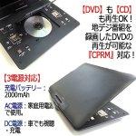 画像4: 13.3インチフルセグTVチューナー内蔵ポータブルDVDプレーヤー[HTA-PD13FS]  (4)