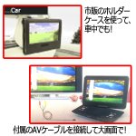 画像5: 13.3インチフルセグTVチューナー内蔵ポータブルDVDプレーヤー[HTA-PD13FS]  (5)