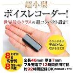 画像1: 超小型ボイスレコーダー (1)