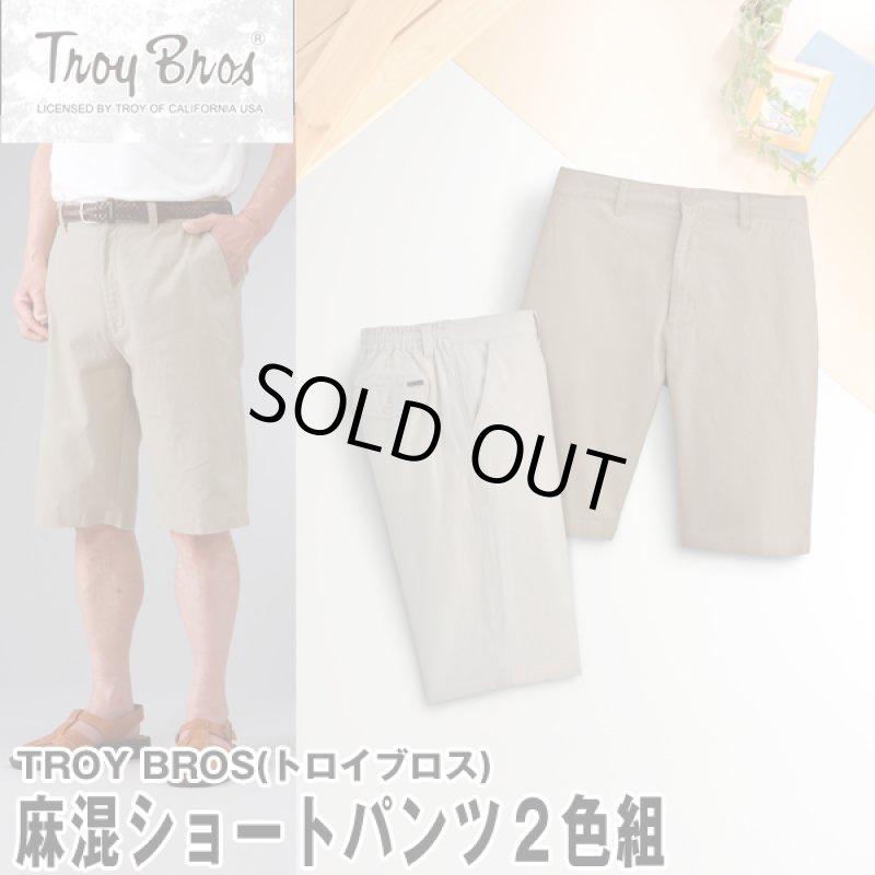 画像1: TROY BROS(トロイブロス)麻混ショートパンツ2色組 (1)