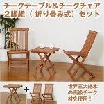 画像1: チークテーブル&チークチェア2脚組( 折り畳み式)セット (1)