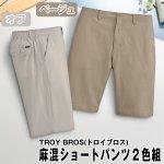 画像7: TROY BROS(トロイブロス)麻混ショートパンツ2色組 (7)