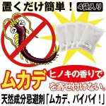 画像1: 天然成分忌避剤「ムカデ、バイバイ!(4袋入り)」 (1)