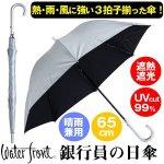 画像1: 銀行員の日傘 (1)
