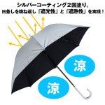 画像5: 銀行員の日傘NEW/長傘Ver. (5)