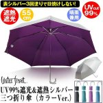 画像1: UV99%遮光&遮熱シルバー三つ折り傘(カラーVer.) (1)