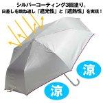 画像4: UV99%遮光&遮熱シルバー三つ折り傘(カラーVer.) (4)