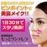 画像7: 鼻補整器具もっとツンデレラ (7)