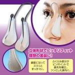 画像6: 鼻補整器具もっとツンデレラ (6)