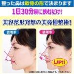 画像4: 鼻補整器具もっとツンデレラ (4)