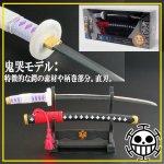 画像3: ワンピース ペーパーナイフ[掛台付き]/トラファルガー・ロー 鬼哭モデル  (3)