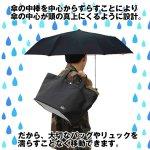 画像2: バッグに優しい傘 (2)