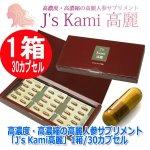 画像7: 高濃度・高濃縮の高麗人参サプリメント「J's Kami高麗」1箱/30カプセル (7)