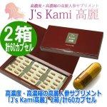 画像7: 高濃度・高濃縮の高麗人参サプリメント「J's Kami高麗」2箱/計60カプセル (7)