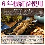 画像3: 高濃度・高濃縮の高麗人参サプリメント「J's Kami高麗」1箱/30カプセル (3)