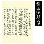 画像9: 我が家のお坊さん「読経入道しるべ」 (9)