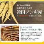 画像4: 高濃度・高濃縮の高麗人参サプリメント「J's Kami高麗」1箱/30カプセル (4)
