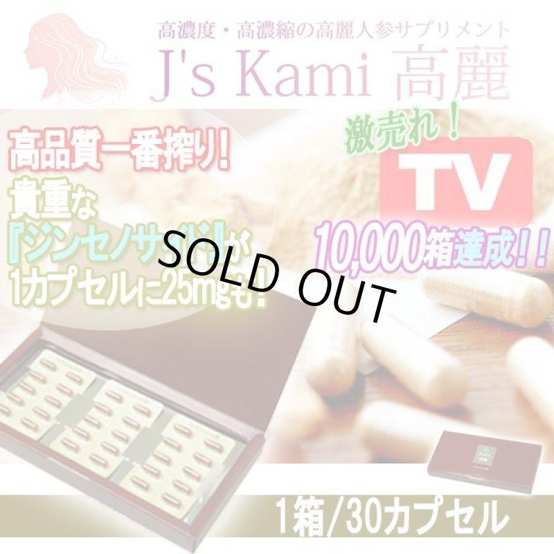 画像1: 高濃度・高濃縮の高麗人参サプリメント「J's Kami高麗」1箱/30カプセル (1)