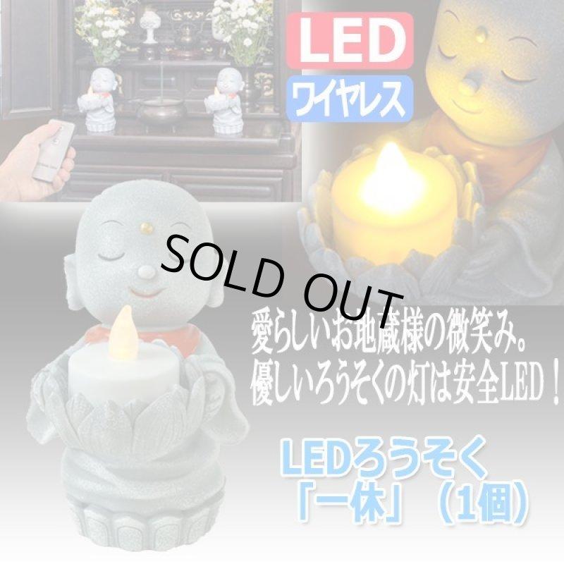 画像1: LEDろうそく「一休」(1個) (1)