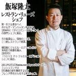 画像3: レストラン・リューズ 飯塚隆太監修「本格フレンチのビーフシチュー4缶」 (3)