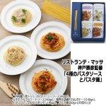 画像4: リストランテ・マッサ 神戸勝彦監修「4種のパスタソースとパスタ麺」 (4)
