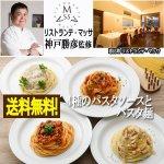 画像1: リストランテ・マッサ 神戸勝彦監修「4種のパスタソースとパスタ麺」 (1)
