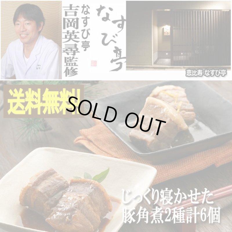 画像1: なすび亭 吉岡英尋監修「じっくり寝かせた豚角煮2種計6個」 (1)