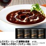 画像4: レストラン・リューズ 飯塚隆太監修「本格フレンチのビーフシチュー4缶」 (4)
