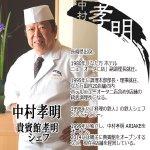 画像3: 貴賓館孝明 中村孝明監修「雪蔵そば3種計6食セット」 (3)