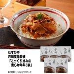 画像4: なすび亭 吉岡英尋監修「こっくり旨みの柔らか牛丼5食」 (4)