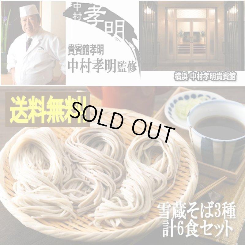 画像1: 貴賓館孝明 中村孝明監修「雪蔵そば3種計6食セット」 (1)