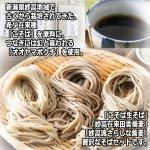 画像2: 貴賓館孝明 中村孝明監修「雪蔵そば3種計6食セット」 (2)