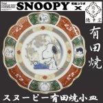 画像1: スヌーピー有田焼小皿 (1)
