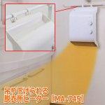 画像9: 吊り下げられる脱衣所ヒーター[MA-745] (9)