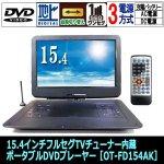 画像8: 15.4インチフルセグTVチューナー内蔵ポータブルDVDプレーヤー[OT-FD154AK] (8)