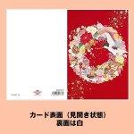 画像6: 大人のスペシャル新春カードセット/箔・ラメ (6)