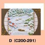 画像5: 大人のスペシャル新春カードセット/箔・ラメ (5)