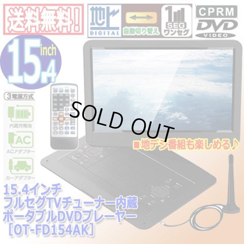 画像1: 15.4インチフルセグTVチューナー内蔵ポータブルDVDプレーヤー[OT-FD154AK] (1)