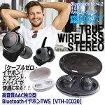 画像1: 高音質AAC独立型BluetoothイヤホンTWS[VTH-IC030] (1)
