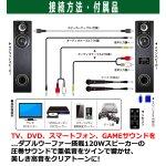 画像7: Vabel[ヴァベル]2.2ch重低音アンプ内蔵スピーカーシステム120W (7)