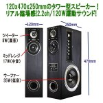 画像5: Vabel[ヴァベル]2.2ch重低音アンプ内蔵スピーカーシステム120W (5)