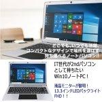 画像2: M-WORKS13.3インチWindowsウルトラスリムノートPC[MW-WPC133UR] (2)