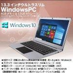 画像9: M-WORKS13.3インチWindowsウルトラスリムノートPC[MW-WPC133UR] (9)