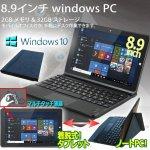 画像10: M-WORKS8.9インチWindowsモバイルオフィス搭載タブレットPC[MW-WPC01] (10)