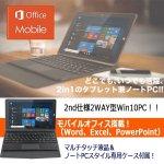 画像2: M-WORKS8.9インチWindowsモバイルオフィス搭載タブレットPC[MW-WPC01] (2)